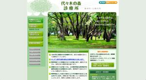 代々木の森診療所