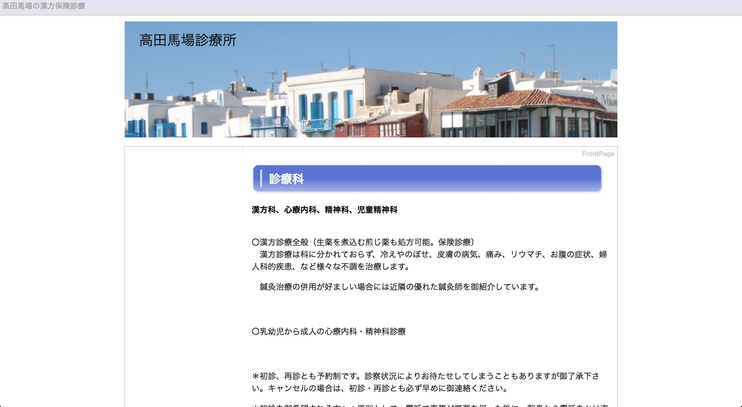 高田馬場診療所