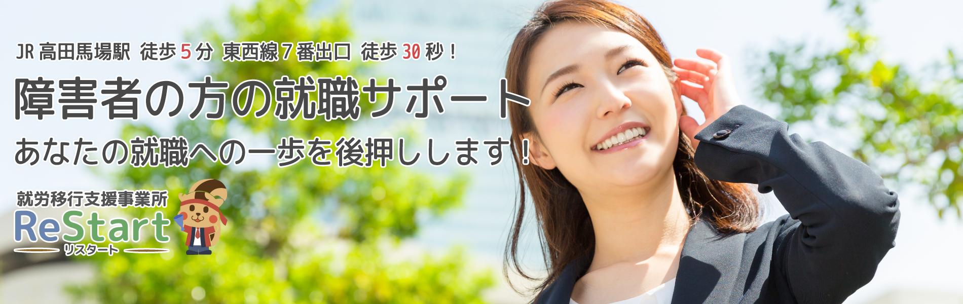 高田馬場の就労移行支援事業所リスタート
