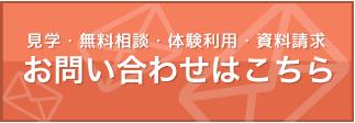 就労移行支援事業所リスタート高田馬場へのお問い合わせ
